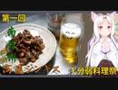 【1分弱料理祭】イタコ姉さんと南信ご当地食材【三品目】