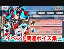 Fate/Grand Order 清少納言 イベントページボイス集