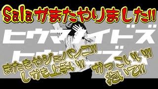 【ヒウマノイドズヒウマニズム】inst公開