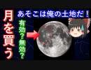 【ゆっくり宇宙解説】大好評!アニメ恋する小惑星解説 その6 月のお値段はおいくら?