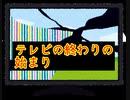 広告最大手の電通が上場以来初の赤字転落!「テレビ業界の終焉の始まり」ネット上では解体を望む声が殺到!!