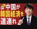 【教えて!ワタナベさん】中国に依存しすぎ!な韓国経済がかなり危ない[桜R2/2/15]