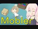 【Mobler】ARIA星人が地球人をさらって、ロリ化させゲームしてるところを眺めるだけ