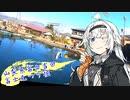 【VOICEROIDフィッシング】なんちゅ~か1番#12 富士見釣り堀