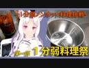 【1分弱料理祭】イタコ姉さんと1分弱ノンカット料理挑戦【五品目】