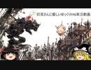 初見さんに優しいゆっくりFF6実況動画37【雪男の洞窟~カイエンの夢の中】