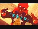 【MMDポケモン】「劣等上等」By.キバナ (1080p対応)