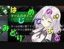 【Dead by Daylight】 あかりちゃんは食べ物には目がないようですMgt Part5【VOICEROID実況】