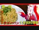 【1分弱料理祭】イタコ姉さんと簡単ちゃーはん【七品目】