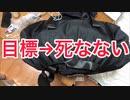 【関東編】短期バイトの旅【0日目】