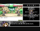 part1/? 幻想人形演舞-ユメノカケラ-真エンドRTAまりさチャート 3時間48分24秒91