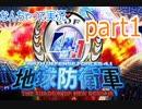【実況】地球防衛軍 スポーツ中継風実況プレイ part1