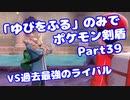 【ポケモン剣盾】「ゆびをふる」のみでポケモン【Part39】【VOICEROID実況】(みずと)