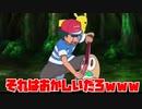【衝撃】ポケモンがツッコミどころ満載だったwww 『作画崩壊』『ポケットモンスター』