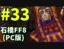石橋を叩いてFF8(PC版)を初見プレイ part33