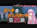 【The Banner Saga】茜お姉ちゃんの旗物語 第25節
