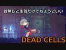 ゆっくりもののべDEAD・CELLS 第2回