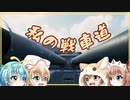【WoT】私の戦車道!!単発5!!【IS-2-II】