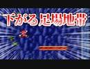 【実況者杯15後夜祭】下がる足場を攻略したいスーパーマリオブラザーズ2