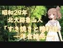 【CeVIO文学朗読】#04 北大路魯山人 「すき焼きと鴨料理」