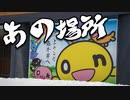 【RTA】北海道 厳冬期 平岸高台 攻略 2:41:22