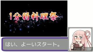 【社ミ】#1_鶏じゃが【1分弱動画祭】