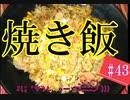 【料理】焼き飯 #43