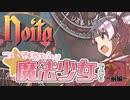 【Noita】ついなちゃんは魔法少女である~前編~【VOICEROID実況】