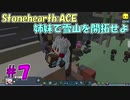 【Stonehearth:ACE】 姉妹で雪山を開拓せよ #7 【VOICEROID実況プレイ 】