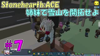 【Stonehearth:ACE】 姉妹で雪山を開拓せ