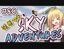 【Minecraft】弦巻マキとFTB Sky Adventures #80【まきそら2nd】