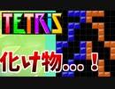 【テトリス99】テトリスやってたら化け物を生み出してしまった...! - how to make Tetris monster -【Tetris99】