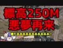 【7Days to Die】α18 ゆっくり実況 地盤完成!標高250Mからの落下再び!?[tokiminG動画No.19]