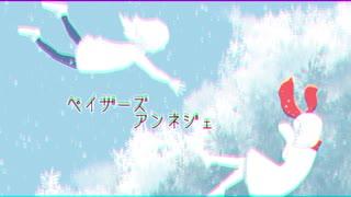 【初音ミク GUMI】ペイザージュアンネジ