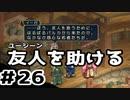 【実況】ヒューマとガジュマで語るテイルズオブリバース実況!! part26