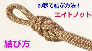 【登山家も使う 最強結び】エイトノット(二重8の字結び)の結び方!