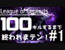 #1【league_of_legends】100キルするまで終われまテン!! SUPアッシュ 【残り100キル】