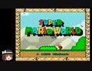 【ゆっくり実況】スーパーマリオワールドをのんびりプレイ_part1