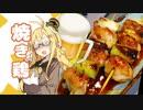 酒クズ弦巻の今日のおつまみ #15 焼き鳥の定番!ねぎま【1分弱料理祭】