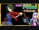 【FGO】ゆかりのFGOed~アガルタの女~ #5【VOICEROID実況プレイ】