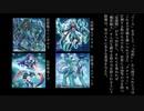 【遊戯王】MONSTER STORY 星の興亡を巡る星杯物語 前編