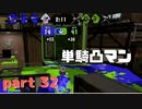 【Splatoon2】センスがなくてもウデマエXの高みを目指す part32【N-ZAP85】