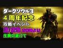 【イベント告知】ダークソウル3発売4周年記念 攻略イベント【...
