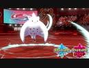 【ポケモン剣盾】究極トレーナーへの道Act92【トゲキッス】
