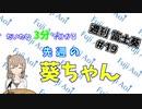 【2/3~2/9】だいたい3分で分かる先週の葵ちゃん【週刊富士葵#19】