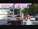 ゆかれいむの四国で鉄道旅。その5(とさでん交通駅めぐりその3)