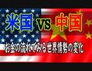 デジタル人民元の出現で変わる世界情勢!お金の流れで見るアメリカvs中国の行方。世界の覇権を制するのはどっち!?