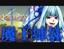【Kenshi】勢力名「魔王姉妹」 #14【Voiceroid実況】