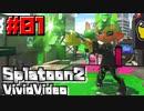 スプラ名珍場面集「びびびでお」 #01 - Splatoon2 Vivid video -