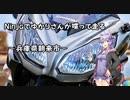 【結月ゆかり車載】Ninjaでゆかりさんが喋って走る~兵庫県朝来市~